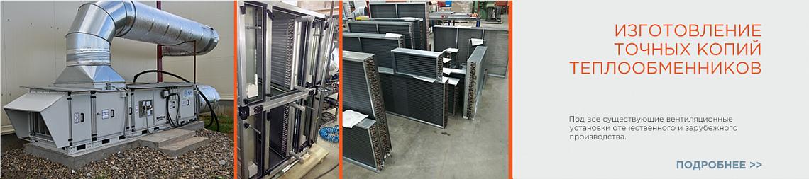 Медно алюминиевые теплообменников производство Кожухотрубный испаритель ONDA LSE 530 Братск